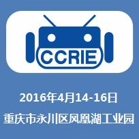 2016第二届中国(重庆)国际机器人及智能制造装备论坛暨博览会