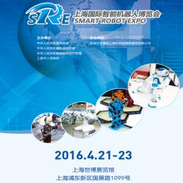 2016上海国际智能机器人博览会