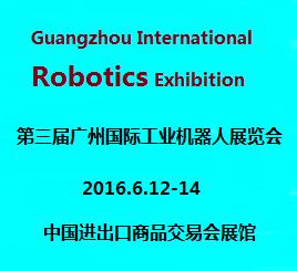 2016年广州巨浪金属展览会暨2016年第三届广州国际工业机器人展览会