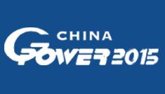 2016第15届中国(上海)国际动力设备及发电机组展览会