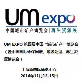 "2016UM EXPO 第三届中国""城市矿产""博览会(暨中国国际环保、再生资源回收博览会)"