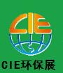 """2016第五届中国(昆山)品牌产品进口交易会(简称""""CIE"""" )——环保展"""