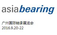 2016广州国际轴承展览会