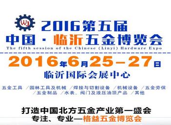 2016第五届中国(临沂)五金展览会