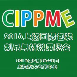 2016上海国际包装制品与材料展览会(CIPPME)