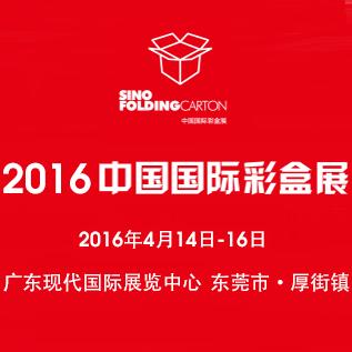 2016 中国国际彩盒展