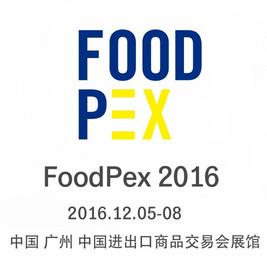 FoodPex2016中国国际食品加工及包装技术和设备展览会