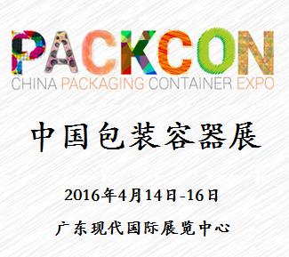 2016中国包装容器展览会