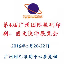 2016第4届广州国际数码印刷、图文快印展览会