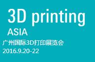 2016广州国际3D打印展览会