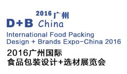 2016广州国际食品包装设计+选材展览会(Design + Brands Expo 2016)