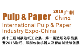 2016第十三届制浆造纸工业展、第二届造纸化学品展暨2016造纸、印刷包装机器人及智能制造装备展