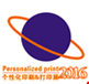 2016第3届广州国际平板打印展览会 暨广州国际个性化印刷&打印展览会