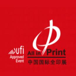 2016第六届中国国际全印展(All in Print China) 中国国际印刷技术及设备器材展