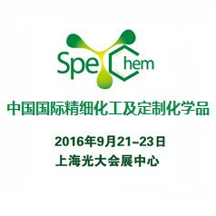 2016中国国际精细化工及定制化学品展览会