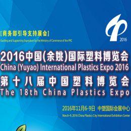 2016年第十八届中国塑料博览会(塑博会)