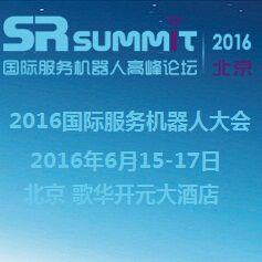 2016北京国际服务机器人技术及应用大会