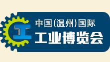 2016中国(温州)国际工业博览会- 温州国际五金、工量刃具与检测设备展览会
