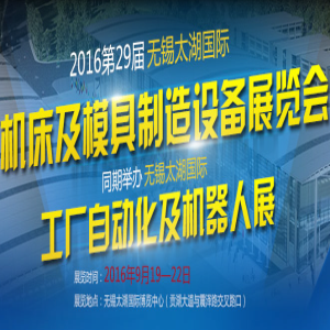 2016第二十一届无锡太湖国际工厂自动化及机器人展