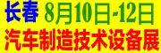 2016第十届中国长春汽车制造技术及设备展览会