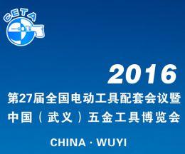 2016第27届全国电动工具配套会议暨五金工具博览会