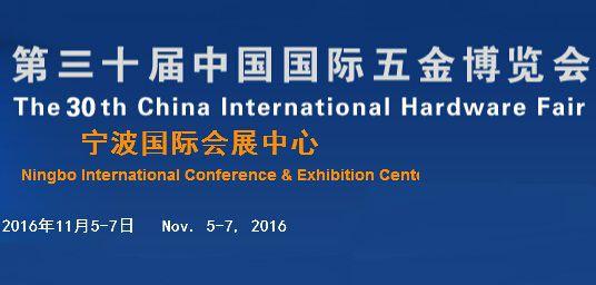 2016第三十届中国国际五金博览会