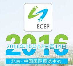 2016第三届中国国际节能环保技术装备展示交易会