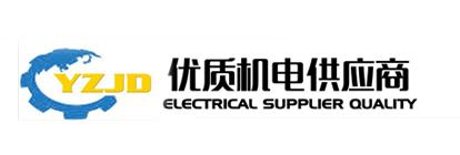 优质机电供应商